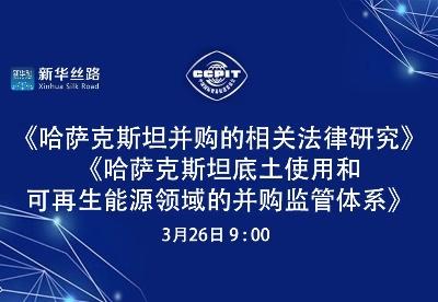 中国贸促会海外常年法律顾问经贸法律形势分析会
