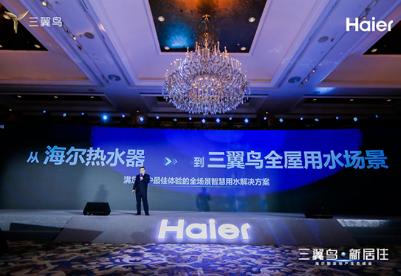 海尔智家地产生态峰会在上海召开 三翼鸟发布多场景定制化采暖方案