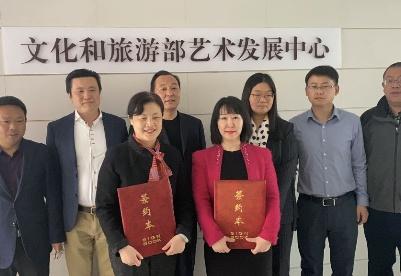 文化和旅游部艺术发展中心与合肥高新区签署合作协议