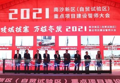 总投资逾6200亿元!广州南沙新区全年推进202个重点项目