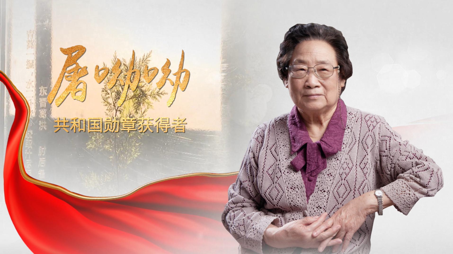 """《讲述·中国故事》第五集——""""共和国勋章""""获得者屠呦呦"""