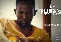 中国减贫密码|非洲小伙奇特马的新家