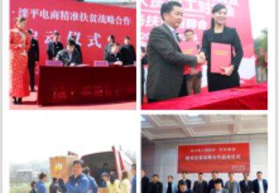 全国脱贫攻坚总结表彰大会在京举行 百个京东扶贫合作县市获殊荣