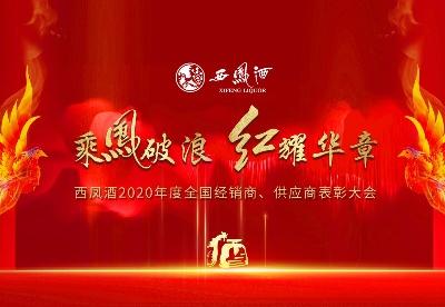 西凤酒2020年度全国经销商、供应商表彰大会