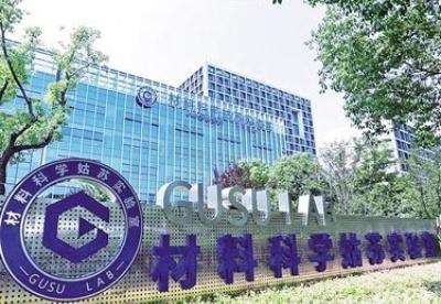苏州工业园区聚焦产业培育  释放发展新动能
