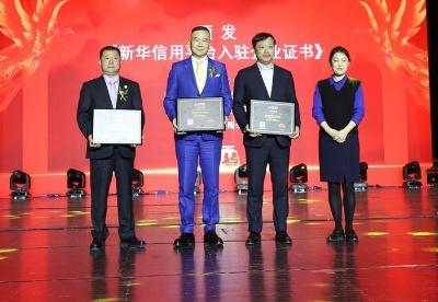 西凤酒经销商代表入驻新华信用平台