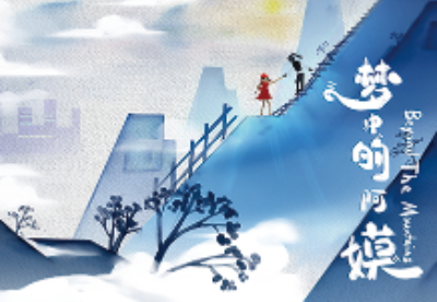 新华社用一部中国风动画微电影,向海内外讲述中国减贫奇迹