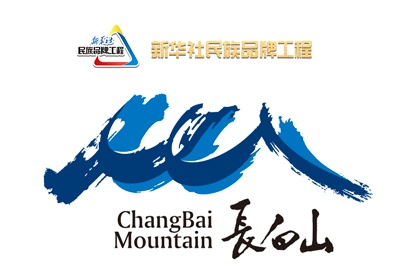 长白山:稀缺的生态天堂