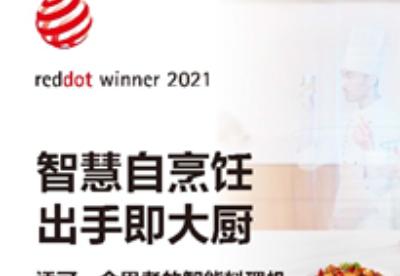 """2021""""设计界奥斯卡""""德国红点奖获奖作品公布!添可斩获3项大奖"""