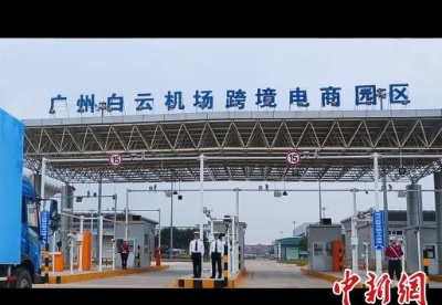 广州空港跨境电商进出口业务量连续七年稳居全国空港首位