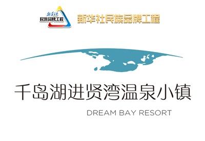 千岛湖:天下第一水