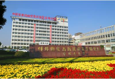 安徽蚌埠市高新技术企业近400家  增幅全省第一