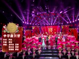 《中华复兴梦》