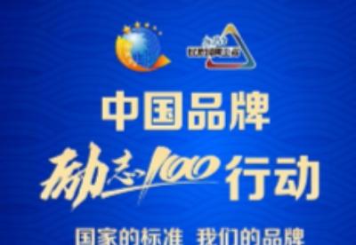 """中国品牌""""励志100""""行动在京启动"""