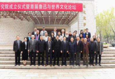 北京语言大学成立鲁迅与世界文化研究院