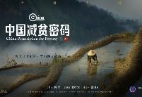 中国减贫密码|百年哈尼古村的旅游脱贫路