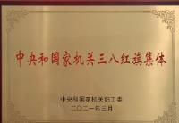 """新华丝路荣获中央和国家机关""""三八红旗集体""""称号"""
