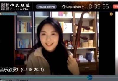 """海外学生""""云""""聚""""汉语桥"""" 在跨文化交流中了解中国"""