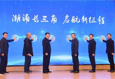 """安徽滁州:""""潮涌长三角 启航新征程""""主流媒体看滁州活动启动"""
