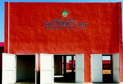 中国企业在安哥拉承建的小学启用