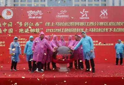 """""""跑遍中国·跑进铜鼓""""2021线下起跑仪式成功举行"""