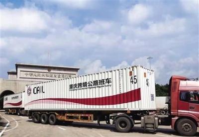 重庆-老挝万象跨境公路班车直通车开通 全长约1900公里,预计用时约4天