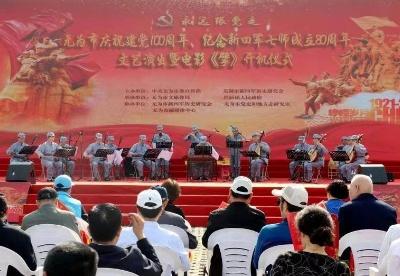 庆祝建党100周年 安徽无为市举办纪念新四军七师成立80周年文艺演出