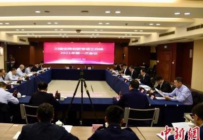 川渝科技部门2021年将开展9方面合作