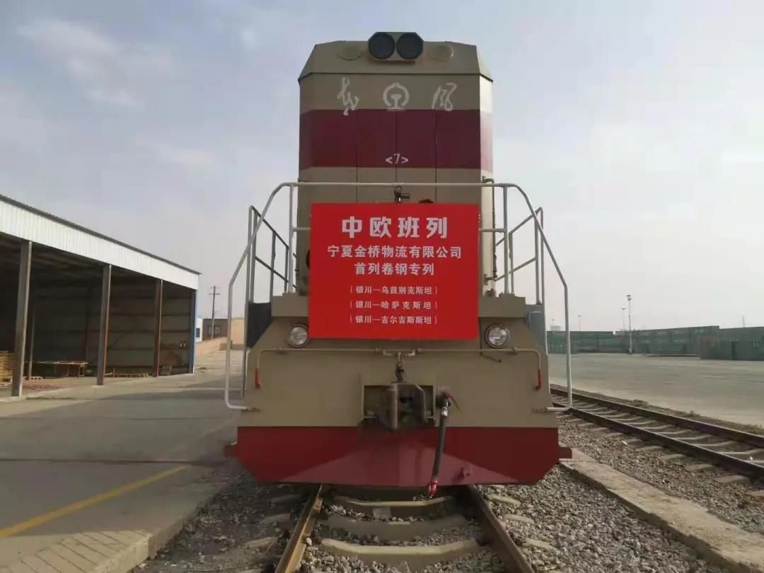 宁夏供销社物流园区2021年首列中欧班列发运