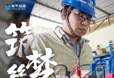 """中国华能•致敬""""一带一路""""最前线的劳动者"""