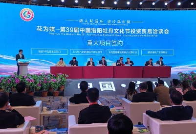 招商引资规模再创新高!洛阳牡丹文化节投洽会32个项目集中签约总额756.1亿元