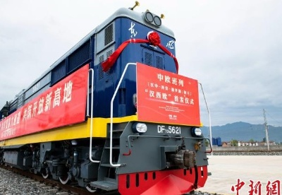 陕西汉中首次开出至俄罗斯、荷兰中欧班列