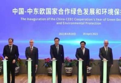 中国-中东欧国家合作绿色发展和环境保护年启动
