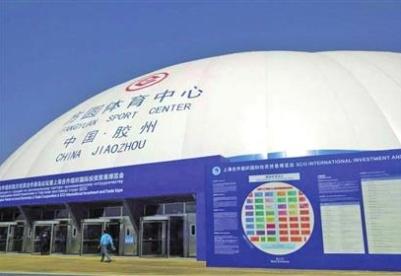 2021上海合作组织国际投资贸易博览会4月26日在青岛胶州启幕