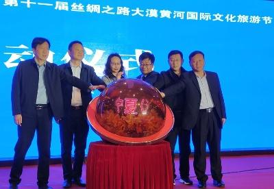 第十一届丝绸之路大漠黄河国际文化旅游节4月28日在中卫启幕