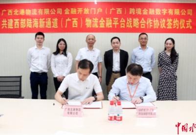 北港集团成立西部陆海新通道(广西)物流金融服务平台