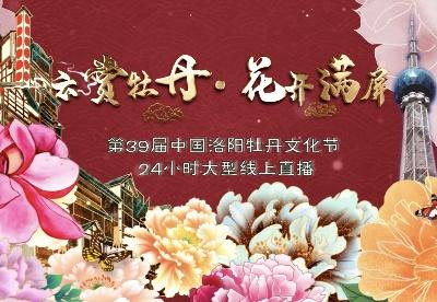 云赏牡丹 花开满屏——第39届中国洛阳牡丹文化节线上直播