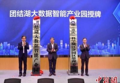 76个项目413亿元投资落户重庆江津