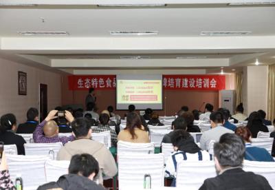 生态特色食品暨贵州刺梨品牌培育建设培训会在贵阳举办