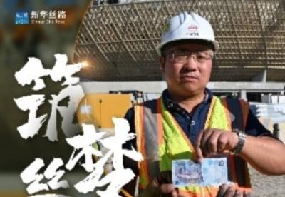 """中国铁建•致敬""""一带一路""""最前线的劳动者"""