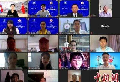 2021年柬埔寨国际中文日活动在线上举办