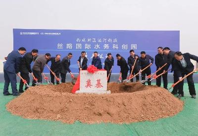 泾河新城丝路国际水务科创园奠基