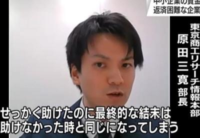 日本35%的中小企业存在债务过剩问题