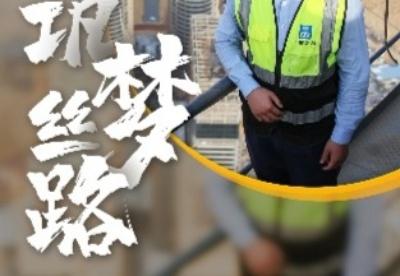"""中国建筑•致敬""""一带一路""""最前线的劳动者"""