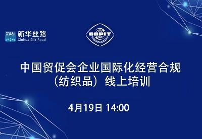 中国贸促会企业国际化经营合规(纺织品)线上培训