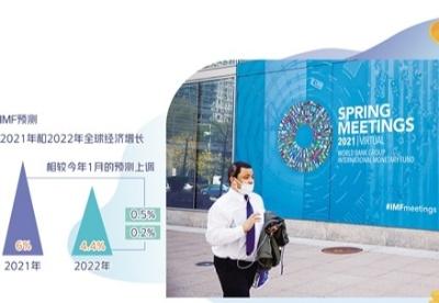 IMF和世界银行2021年春季会议举行——加强多边合作 促进稳健复苏