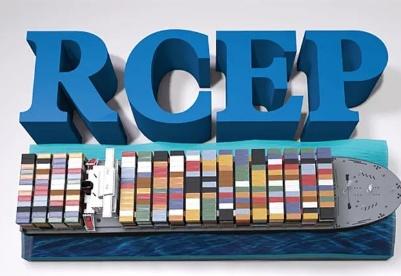 《关于共同推进RCEP区域经贸合作青岛倡议》发布