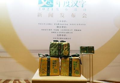 """中茶产品荣膺2021""""一带一路""""年度汉字发布活动指定用茶"""