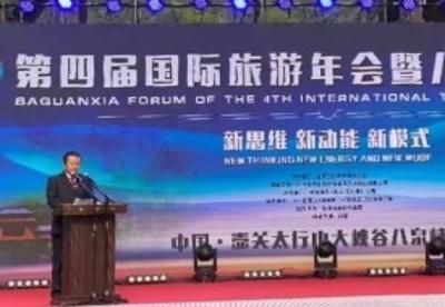 第四届国际旅游年会在山西壶关举行