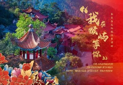 2021长乐猴屿乡村文化旅游节